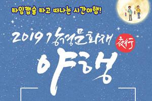 밤에 즐기는 근대문화유산…'강경문화재 야행' 24일 개막