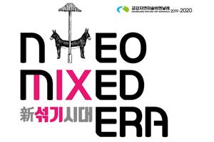 공주 '2019 금강자연미술프레비엔날레' 31일 개막 , 국내여행, 여행정보