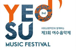 클래식의 향연… '제3회 여수음악제' 29일 개막, 국내여행, 여행정보