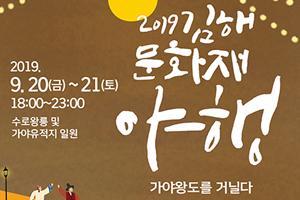 2019 김해문화재야행 개최, 9월 수로왕릉의 밤이 밝아지다!