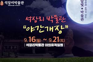 공주시 석장리박물관, 야간개장 문화행사 '달빛 속 박물관' 운영