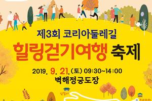 창원시, '제3회 코리아둘레길 힐링걷기여행 축제' 개최