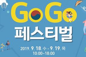 떠나자! 더 좋은 대한민국으로! 서울시, 2019 우리 여행 GOGO 페스티벌, 국내여행, 여행정보