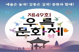 충주서 중원문화 대표축제 제49회 우륵문화제 열린다, 국내여행, 여행정보