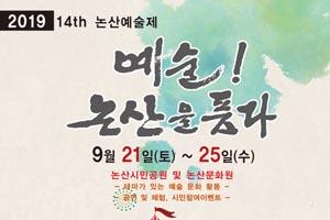 논산, 예술로 물들어가다 제14회 논산예술제 개최, 국내여행, 여행정보