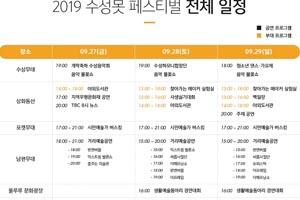 수성구, '함께 / 쉬다' 2019 수성못페스티벌 개최~~