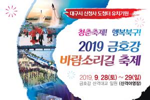 청춘축제! 행복북구! 2019 금호강 바람소리길 축제