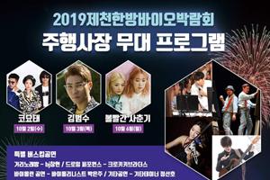 한방의 메카 제천, 2019 제천한방바이오박람회 개최, 국내여행, 여행정보