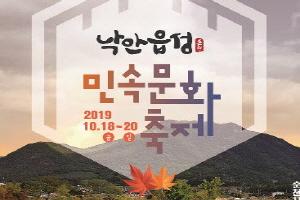 '살아있는 조선' 제26회 낙안읍성 민속문화축제 개최, 국내여행, 여행정보