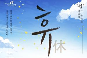 멈춤, 그리고 휴(休) 가을국화향기 자연치유행사 개최, 국내여행, 여행정보
