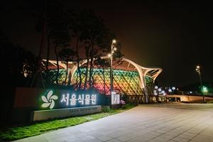 서울식물원, 10.18(금)부터 가을행사 '누군가의 식물원', 국내여행, 여행정보