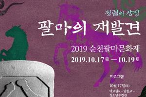 팔마의 재발견! 새로운 순천, 2019년 팔마문화제 개최! , 국내여행, 여행정보