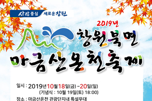 온천욕의 계절이 왔다! 19~20일 마금산온천축제 개최, 국내여행, 여행정보