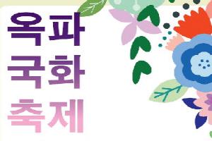 '가을향기 가득' 11월 1일 태안군 '옥파 국화 축제' 개최!, 국내여행, 여행정보