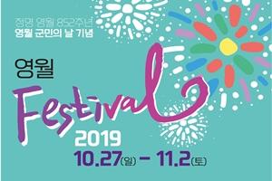 「영월정명 852주년기념 제37회 영월군민의 날」 '영월 Festival 2019' , 국내여행, 여행정보