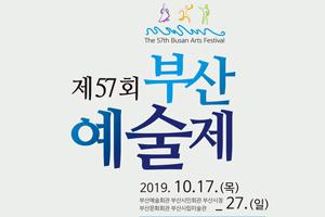 해외 자매(우호)도시와 함께하는 부산 유일의 종합예술축제 제57회 부산예술제 개최