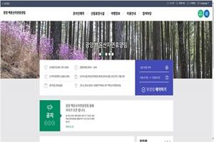 광양 백운산자연휴양림 홈페이지, 통합플랫폼 '숲나들e'에 오픈, 국내여행, 여행정보