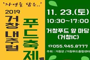자연을 담은 2019 거창 내추럴 푸드 축제 개최 , 국내여행, 여행정보