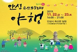 안성시, 죽산 문화재야행 행사 개최, 국내여행, 여행정보