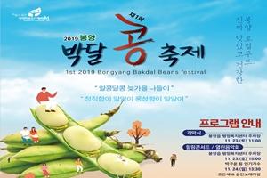 알콩달콩 늦가을 나들이'제1회 봉양 박달콩축제 개막, 국내여행, 여행정보