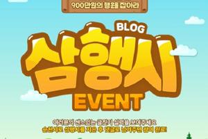 순천시, 방문객 900만 돌파, '900만원의 행운을 잡아라' 홍보 이벤트 펼쳐