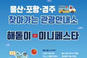 대한민국 테마여행 10선 5권역 해돋이 역사기행! 찾아가는 관광안내소 이색 체험, 해돋이 미니페스타 개최