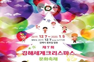 김해시, 포용과 공존의 한마당, 제7회 세계크리스마스 문화축제, 국내여행, 여행정보