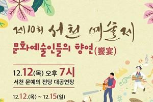 한국예총 서천지회, 제10회 서천예술제 개최