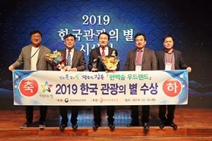 """""""장흥군 편백숲 우드랜드 '한국관광의 별' 되다"""""""