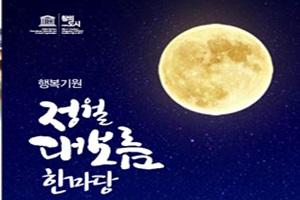 """부천, """"2020 행복기원  정월대보름 한마당"""", 국내여행, 여행정보"""