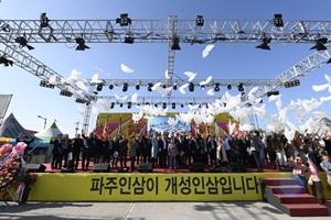 파주개성인삼축제, 2020 경기관광특성화축제 선정, 국내여행, 여행정보