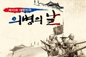 홍성군, 제10회 대한민국 의병의 날 기념행사 개최, 국내여행, 여행정보
