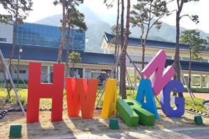 청도신화랑풍류마을 상징 포토존 및 쉼터 조성, 국내여행, 여행정보