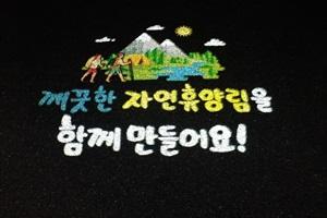 괴산 성불산산림휴양단지, 오는 8일 재개장, 국내여행, 여행정보