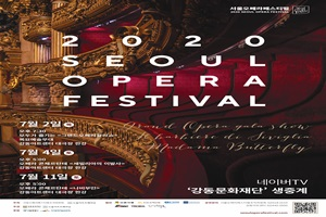 강동구, 랜선으로 즐기는 2020 서울오페라페스티벌, 국내여행, 여행정보