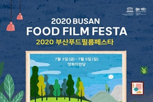 음식과 영화를 통해 보내는 치유의 축제, 2020 부산푸드필름페스타 개막!, 국내여행, 여행정보