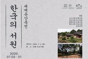 「2020년 한국의 서원, 세계유산축전」 도산서원에서 개막, 국내여행, 여행정보