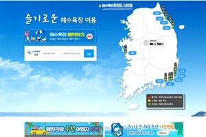 전라남도, '해수욕장' 10일부터 본격 개장 , 국내여행, 여행정보