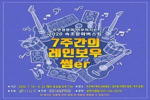 (재)속초문화재단 2020 속초 문화버스킹 개최, 국내여행, 여행정보
