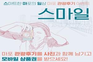 마포구, '스마일' 관광 명소 후기 이벤트 연말까지 실시, 국내여행, 여행정보