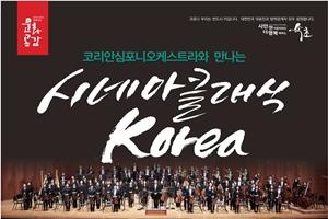 코리안심포니오케스트라『시네마클래식 Korea』개최 !, 국내여행, 여행정보
