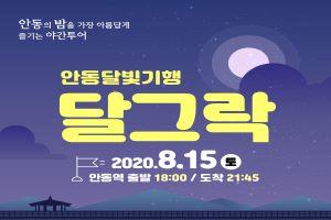 안동의 밤을 가장 아름답게 즐기는 방법! 안동 달빛투어'달그락(樂)', 국내여행, 여행정보
