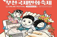 """""""언제, 어디서나 만화!"""" 부천국제만화축제, 19일 온라인 개막"""