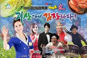 힘들고 번거로운 김장 이제 그만, '괴산김장축제' 온라인으로 즐기세요!