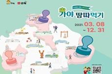 김해시 '가야땅따먹기 스탬프투어' 개편운영 재개