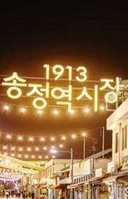 지키기 위한 변화, 100여년 전통의 '1913송정역시장'
