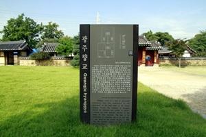수도권 교육의 중심, 조선에서 가장 컸던 '광주향교',경기도 하남시
