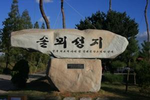 한국 천주교의 발상지, 당진 솔뫼성지,충청남도 당진시