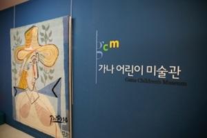 상상력이 자란다! 양주 장흥아트파크 어린이미술관,경기도 양주시