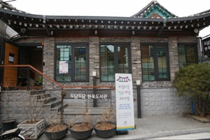 어린이들에게 한옥의 즐거움을- 도담도담한옥도서관,서울특별시 종로구